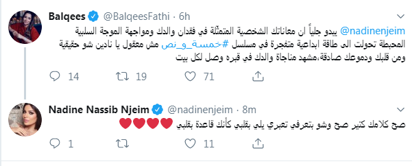 وصله غزل بين بلقيس و نادين نجيم