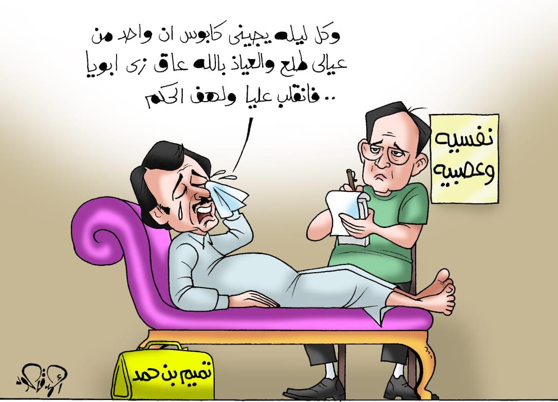 كاريكاتيرًا