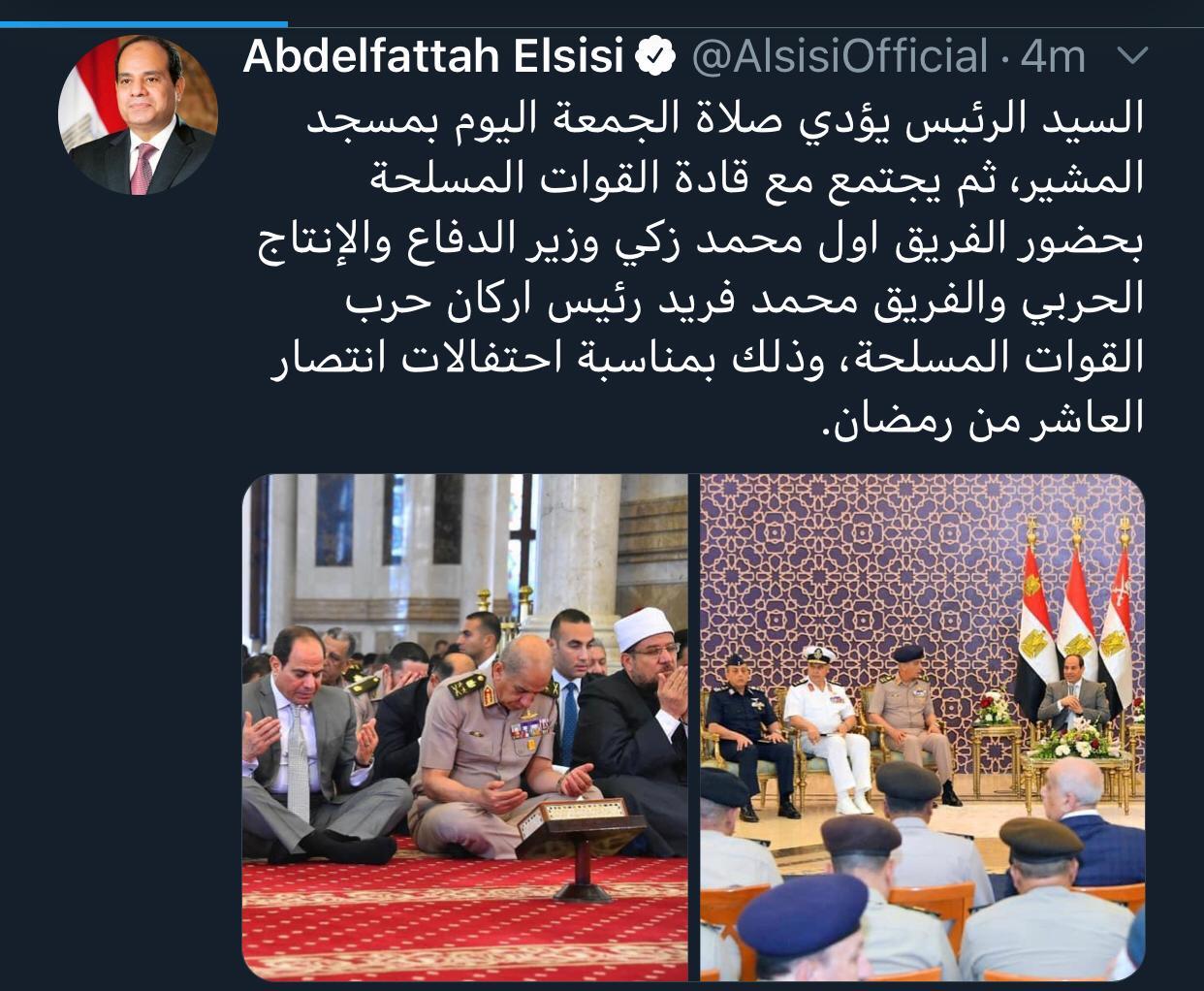 حساب السيسى على تويتر يبرز تأديته صلاة الجمعة واجتماعه بقادة القوات المسلحة