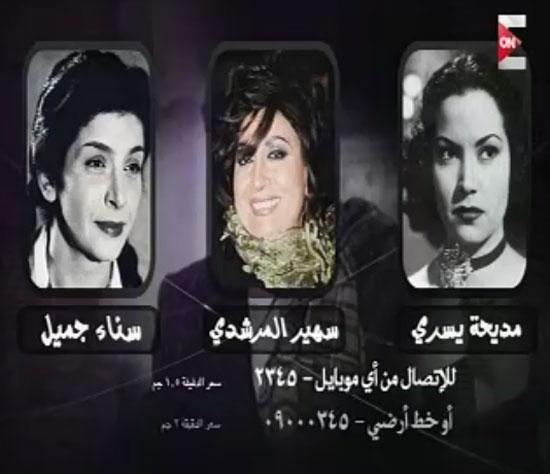 مسابقة برنامج أسم من مصر