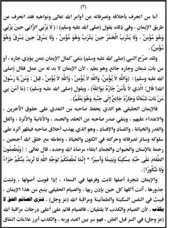 شاهد نص خطبة الجمعة المقبلة موضوعها رمضان شهر الإيمان وصناعة الرجال اليوم السابع