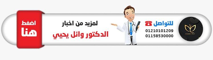 الدكتور وائل يحيي