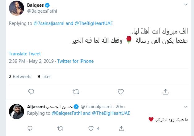 بلقيس تهنئ حسين الجسمى