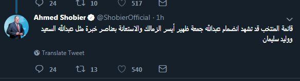 عبد الله جمعه