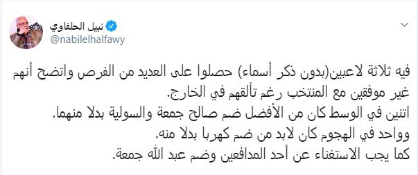 نبيل الحلفاوى على تويتر