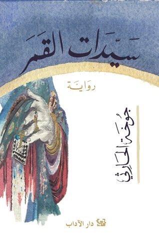 رواية سيدات القمر فى نسختها العربية