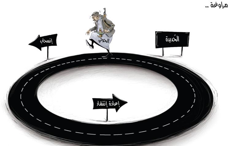 كاريكاتير مراوغة