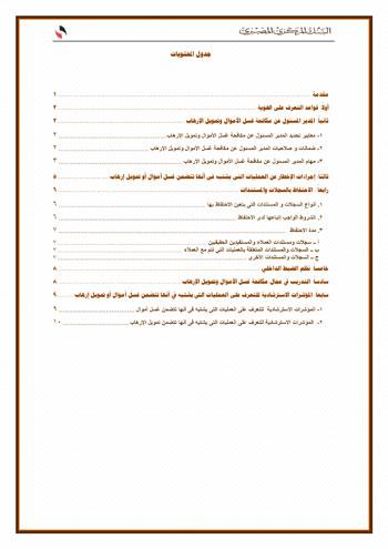 الضوابط الرقابية لشركات الصرافة (2)