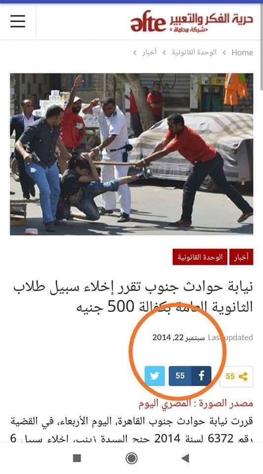 صورة تروجها الإخوان على أن الأمن يعتدى على الطلاب