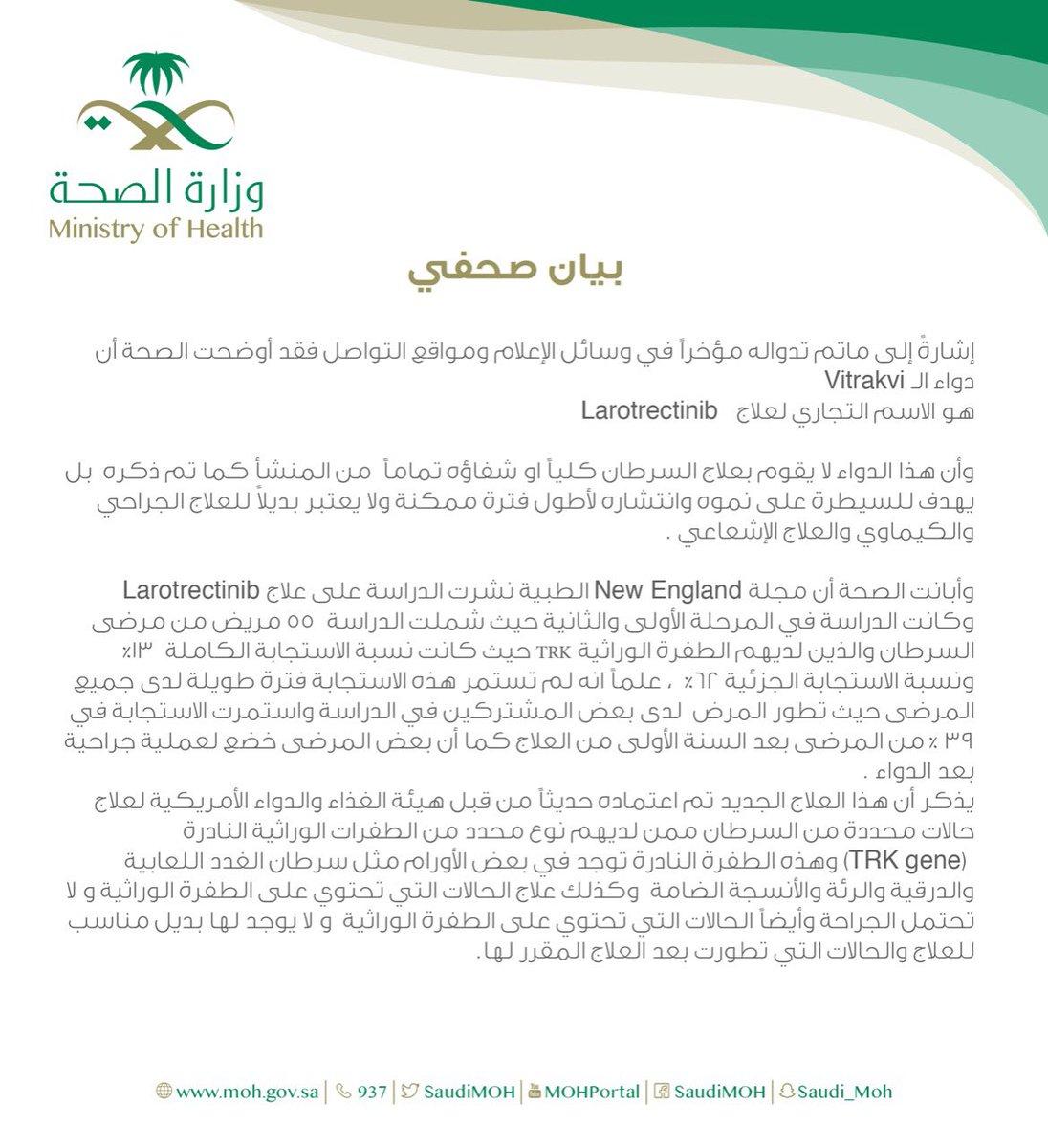 بيان وزارة الصحة السعودية
