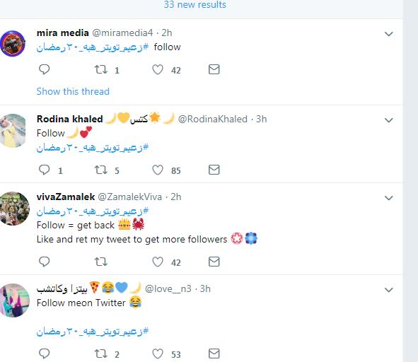 زعيم تويتر