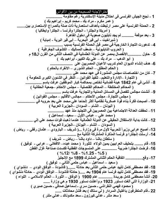 المراجعات النهائية لطلاب الثانوية العامة فى مادة التاريخ (1)