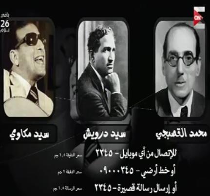 برنامج اسم من مصر