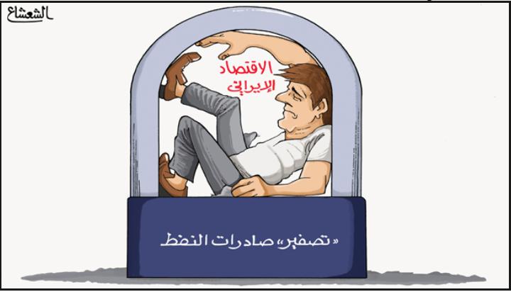 كاريكاتير الجزيرة السعودية والنفط الإيرانى