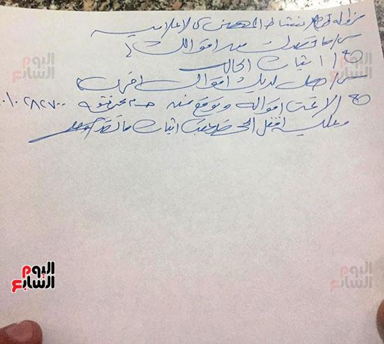 الإجراءات الجنائية ضد بسمة وهبة و قناة القاهرة والناس  (3)
