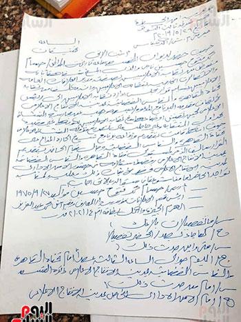 الإجراءات الجنائية ضد بسمة وهبة و قناة القاهرة والناس  (1)