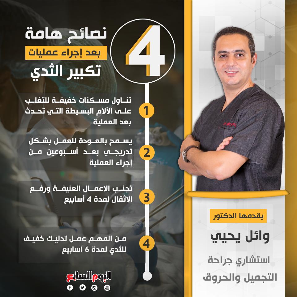4  نصائح هامة بعد إجراء عمليات تكبير الثدي