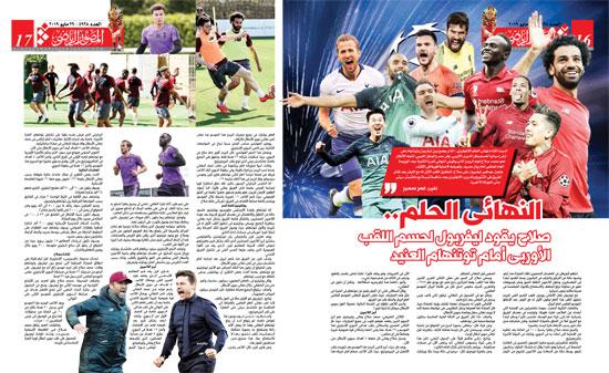ملحق للمصور الرياضى (9)