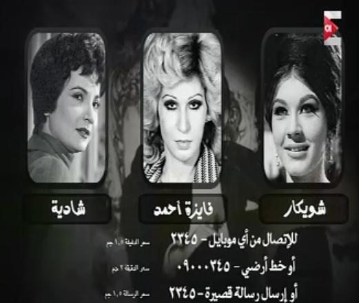 مسابقة اسم من مصر