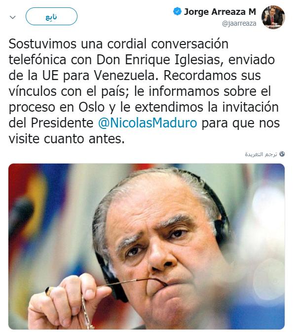 وزير خارجية فنزويلا
