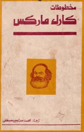مخطوطات عام 1844 الاقتصادية والفلسفية