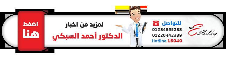 للتواصل-احمد-السبكي- البانر الجديد