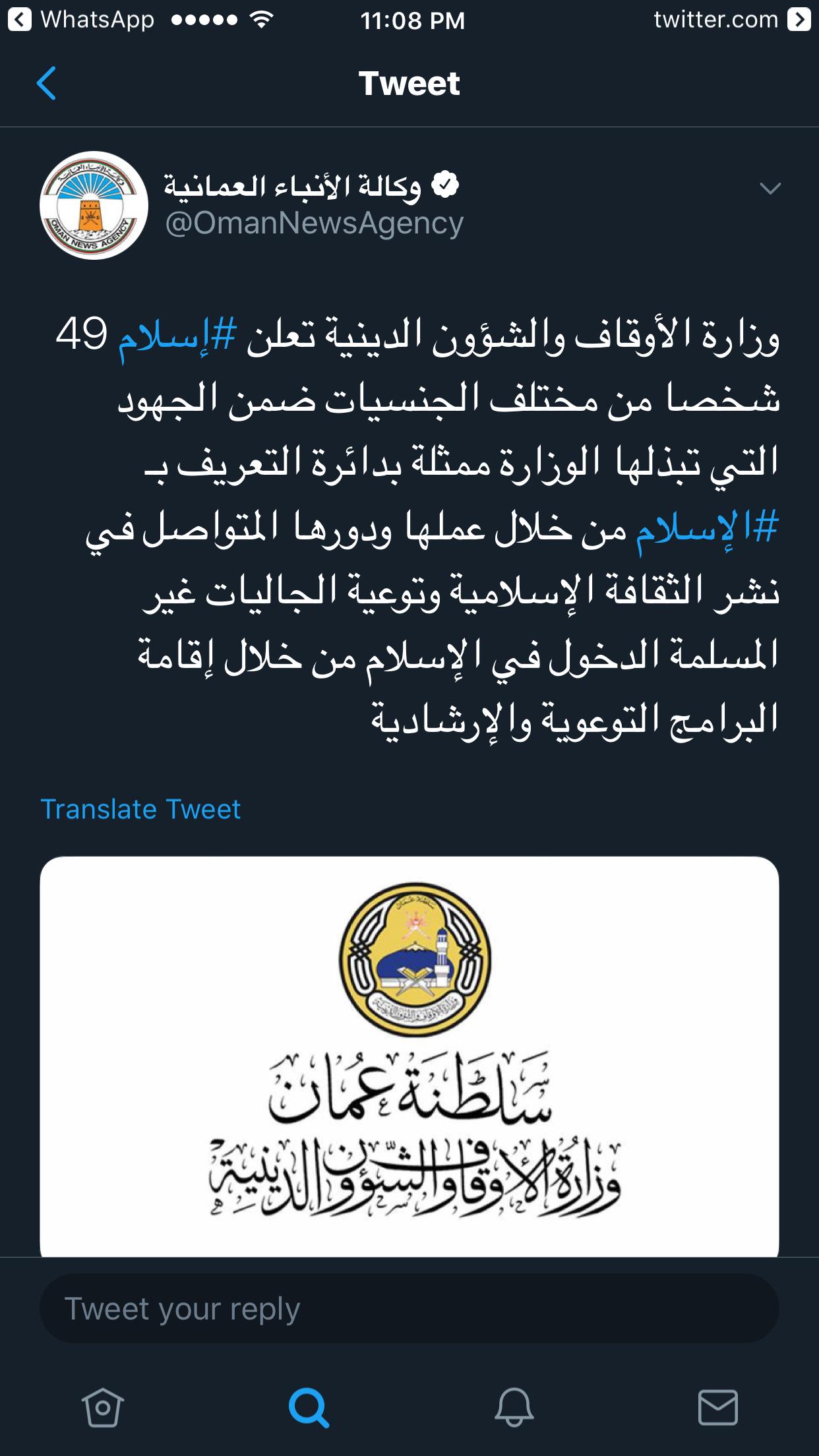 حساب وكالة الأنباء العمانية على تويتر