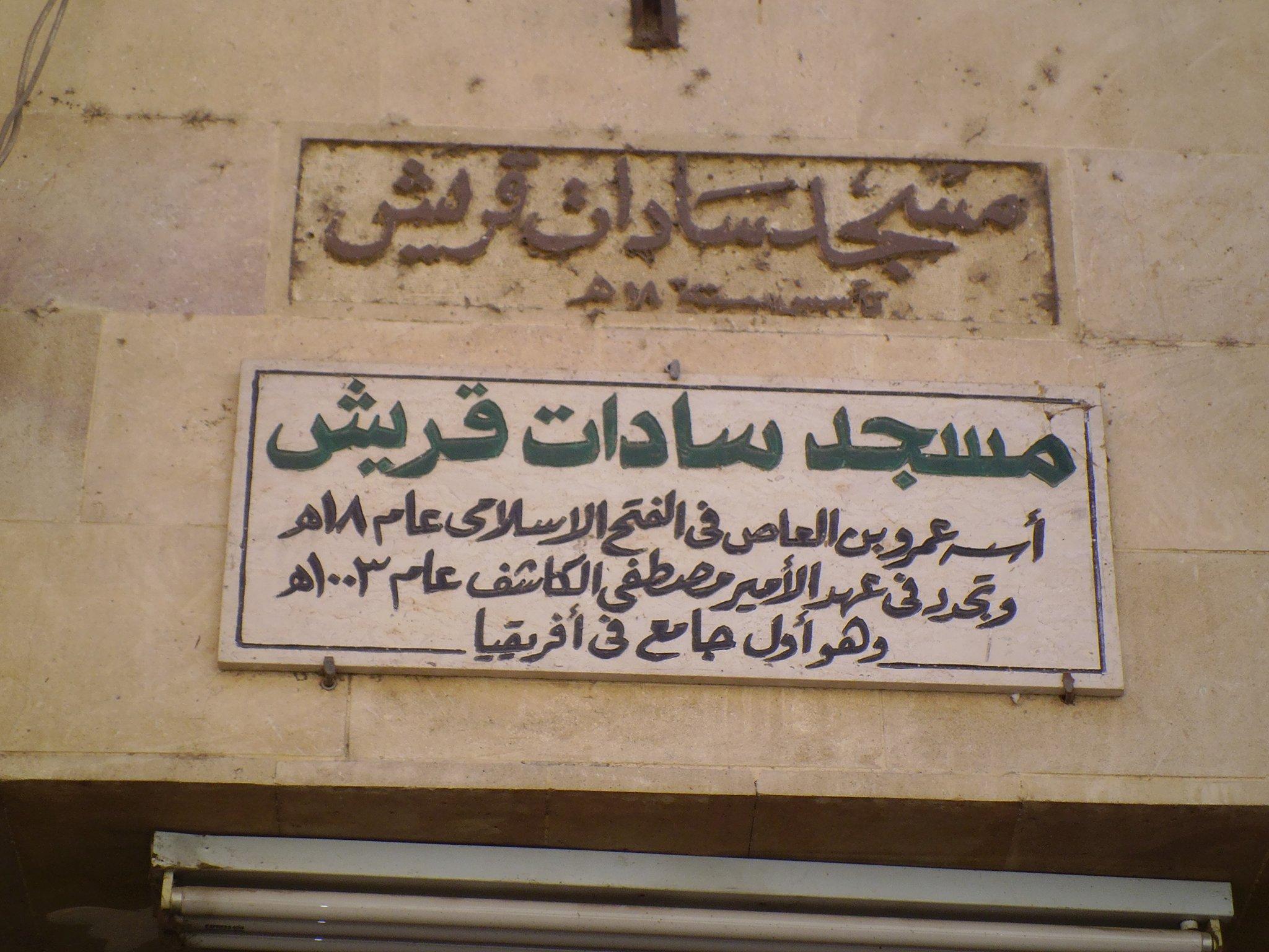 لافتة أثرية تعلو أخرى حديثة بالمسجد
