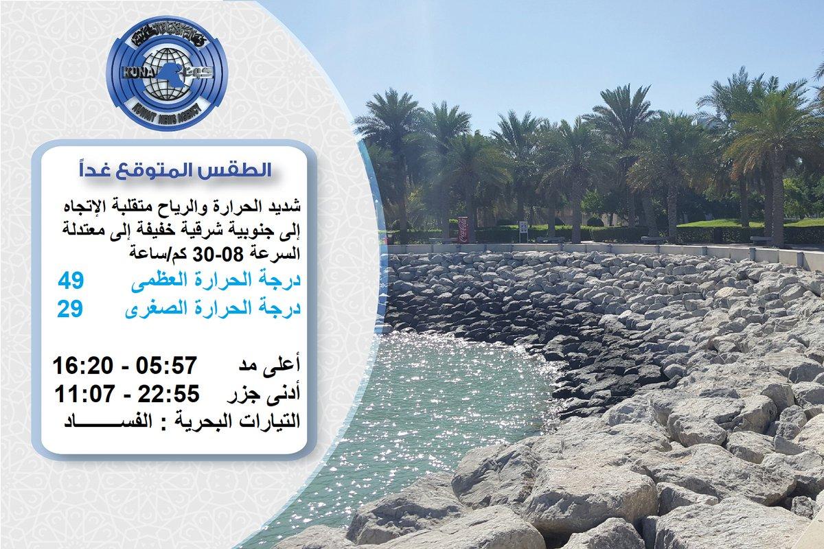 الطقس فى الكويت