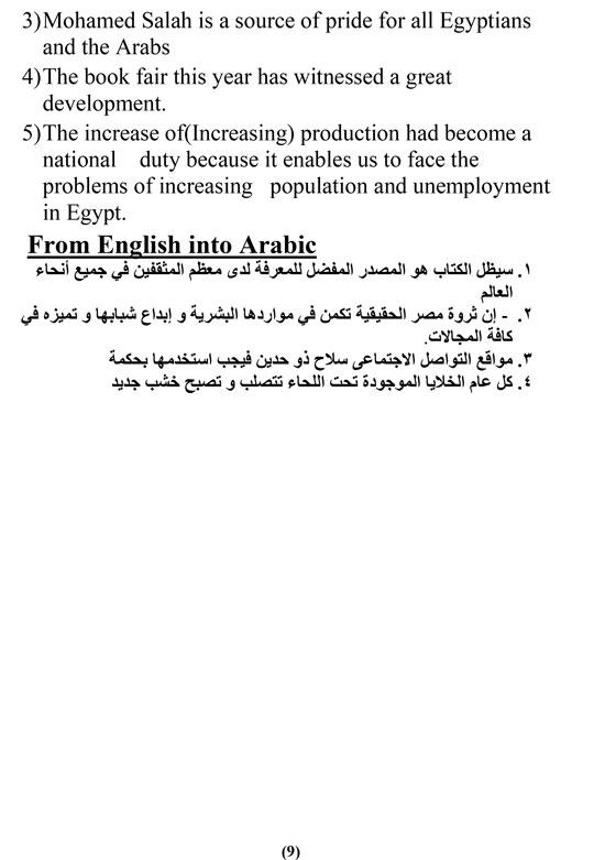 اليوم-السابع--خالد-على-1-9