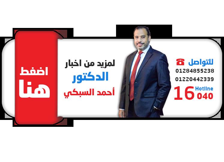 2للتواصل-احمد-السبكي