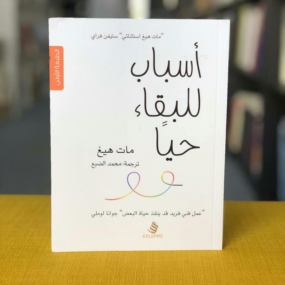 الترجمة العربية لكتاب أسباب للبقاء حيا