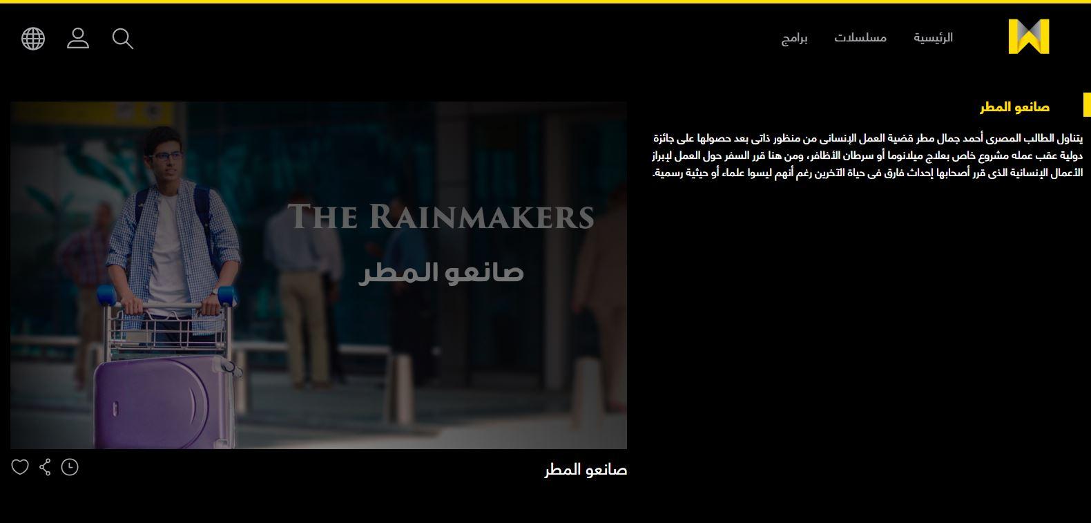 فيلم صانعوا المطر