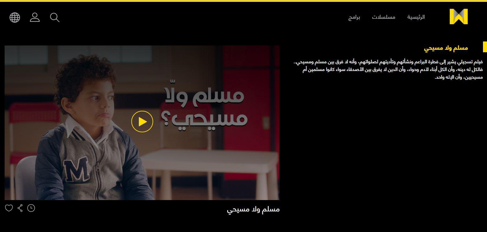 فيلم مسلم ولا مسيحى