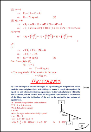 المراجعات النهائية لطلاب الثانوية العامة فى مادة الاستاتيكا  لغات (9)