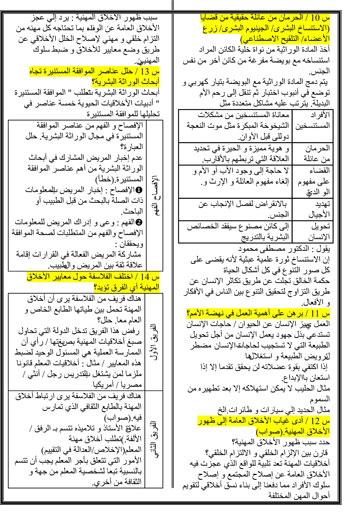 المراجعات النهائية لطلاب الثانوية العامة فى مادة الفلسفة (4)