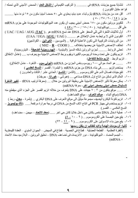 مراجعة مادة الاحياء للثانوية العامة والثانوية الازهرية  (9)