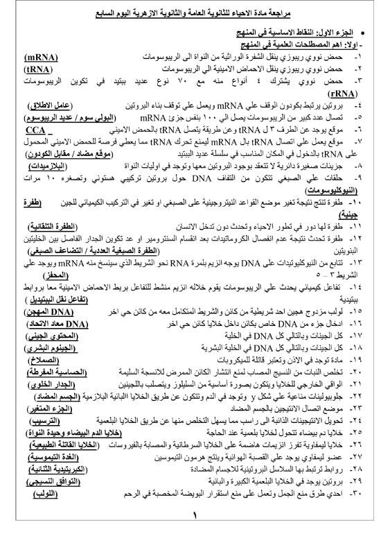مراجعة مادة الاحياء للثانوية العامة والثانوية الازهرية  (1)