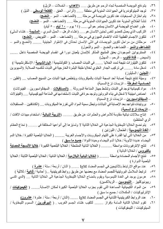 مراجعة مادة الاحياء للثانوية العامة والثانوية الازهرية  (7)