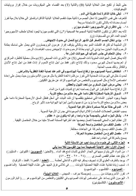 مراجعة مادة الاحياء للثانوية العامة والثانوية الازهرية  (5)
