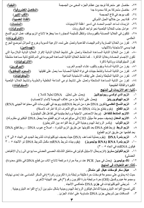 مراجعة مادة الاحياء للثانوية العامة والثانوية الازهرية  (3)