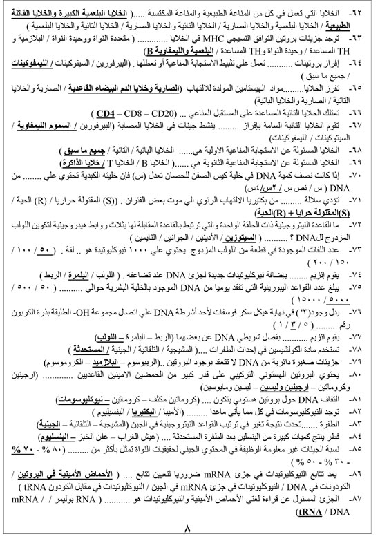 مراجعة مادة الاحياء للثانوية العامة والثانوية الازهرية  (8)