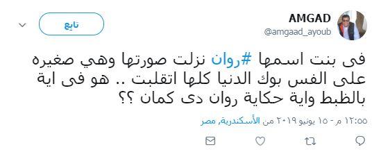 هنيدى وروان على تويتر (2)