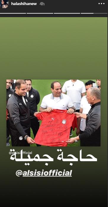 حلا شيحا