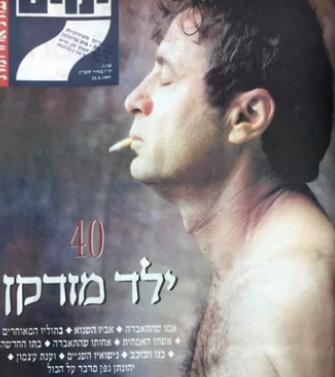 غلاف مجلة