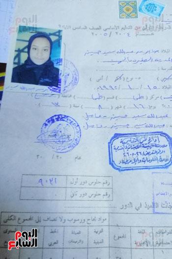 صابرين عبد الله (3)