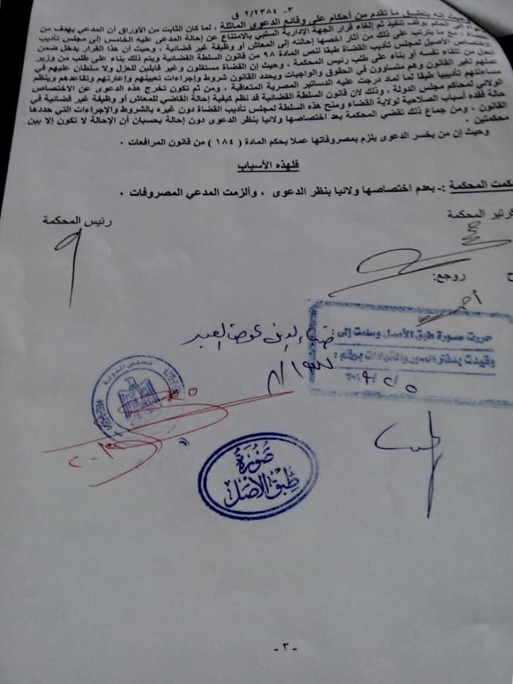 المحكمة ترفض دعوى الإخوان ضد محجوب