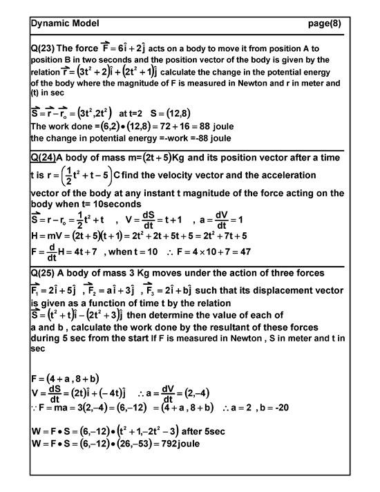 المراجعات النهائية لطلاب الثانوية العامة فى مادة الديناميكا  لغات (8)