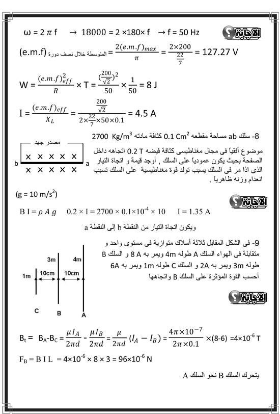 المراجعات النهائية لطلاب الثانوية العامة فى مادة الفيزياء (9)