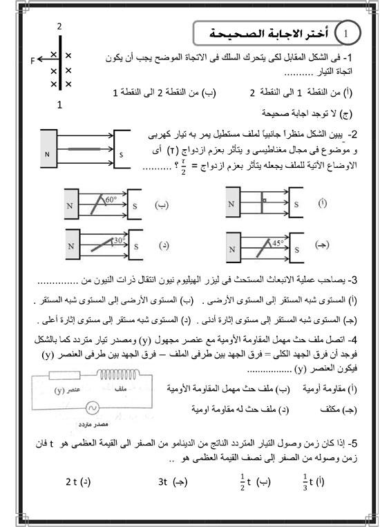 المراجعات النهائية لطلاب الثانوية العامة فى مادة الفيزياء (1)